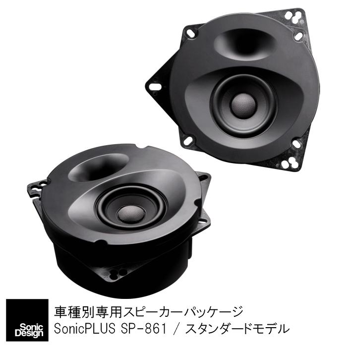 トヨタ 86 / ZN6(2スピーカー車)専用フロントスピーカー(フルレンジ)