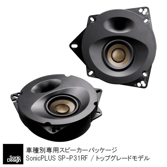 トヨタ C-HR専用 リアスピーカー