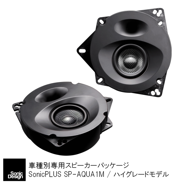 トヨタ 10系 アクア(4スピーカー車)専用フロントスピーカー