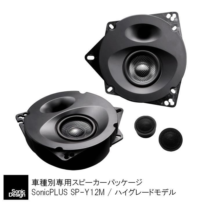 SonicPLUS SP-Y12M【HIGH GRADE MODEL】TOYOTA YARIS Front Speaker