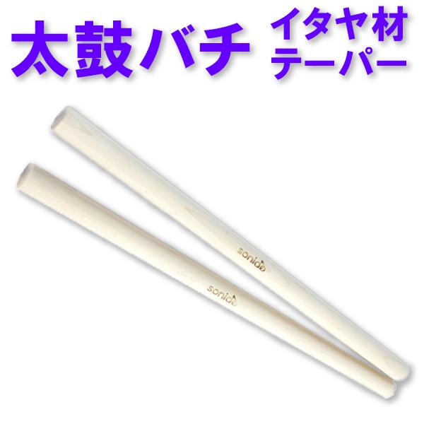 和楽器生活が太鼓ばちを作りました sonido太鼓バチ イタヤ材20 24 桶胴太鼓にテーパータイプ 1.35 美品 日本全国 送料無料 かつぎ太鼓