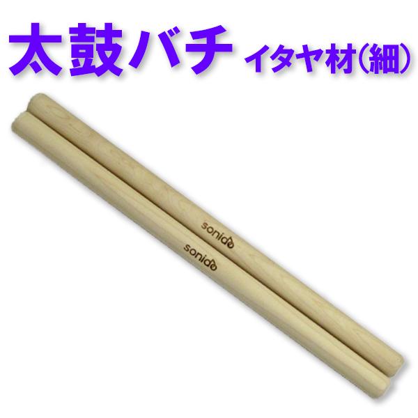 和楽器生活が太鼓ばちを作りました 特価 売買 sonido太鼓バチ 小口径~φ21mm イタヤ材