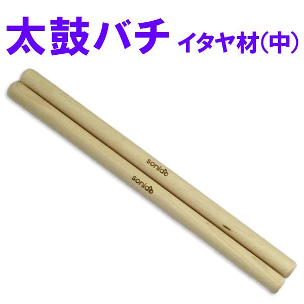 お気に入 和楽器生活が太鼓ばちを作りました sonido太鼓バチ イタヤ材 22~φ24mm ついに入荷 中口径