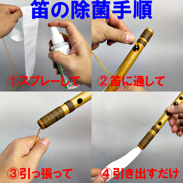 Shinobue disinfecting cleaning set (for しのぶえ transverse flute)