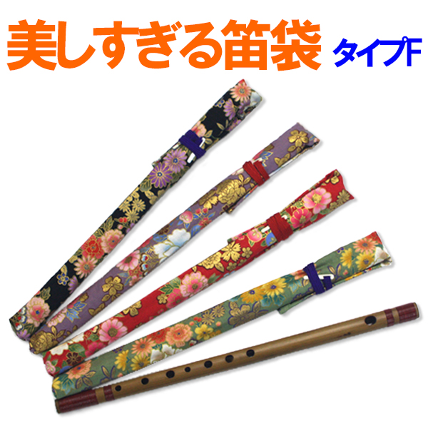 Too beautiful bamboo flute bag type F