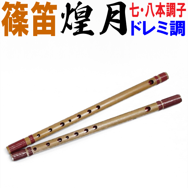 Nature rattan winding for seniors out of seven flute, 篠笛煌月 (こうげつ) do-re-mi  key condition, eight condition [, this lacquer finish]