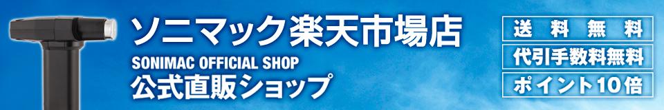 ソニマック楽天市場店:ソニマック公式直販ショップ