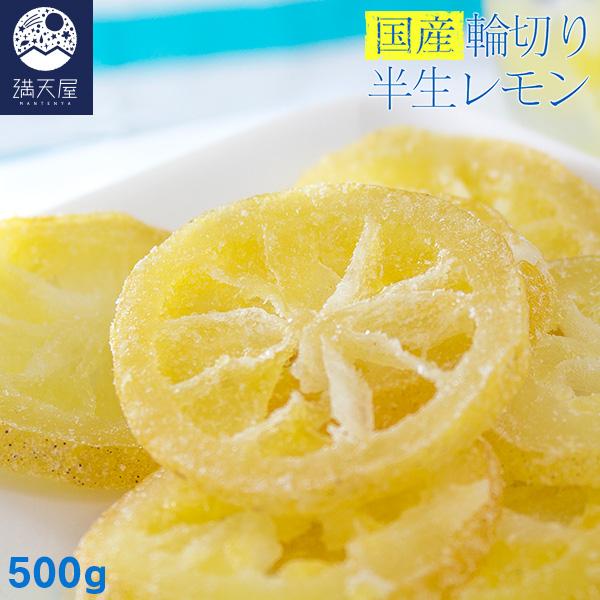 皮まで食べれる 防腐剤 5%OFF ワックス不使用の厳選 国産100%のレモンを半生のドライフルーツに 肉厚でボリュームたっぷり 正規取扱店 酸っぱさ控えめ 苦味を抑えたしっとりドライレモンです 国産 半生レモン 国産レモン レモンピール 輪切り 檸檬 500g ドライフルーツ