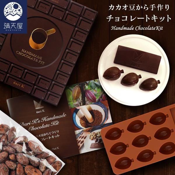 チョコ キット 手作り
