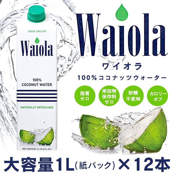 【300円クーポンでおトク】Waiola(ワイオラ) ココナッツウォーター 1L(紙パック)×12本 / 1ケース