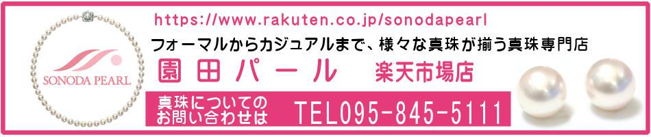 園田パール 楽天市場店:真珠専門店