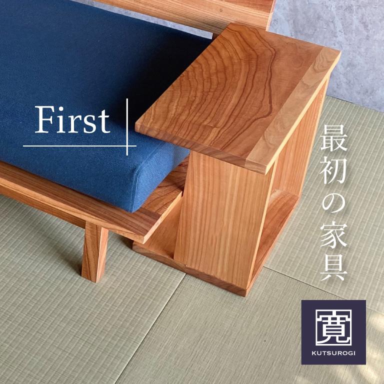 当店人気 ソファー Sousei180 用 サイドテーブル【送料無料】