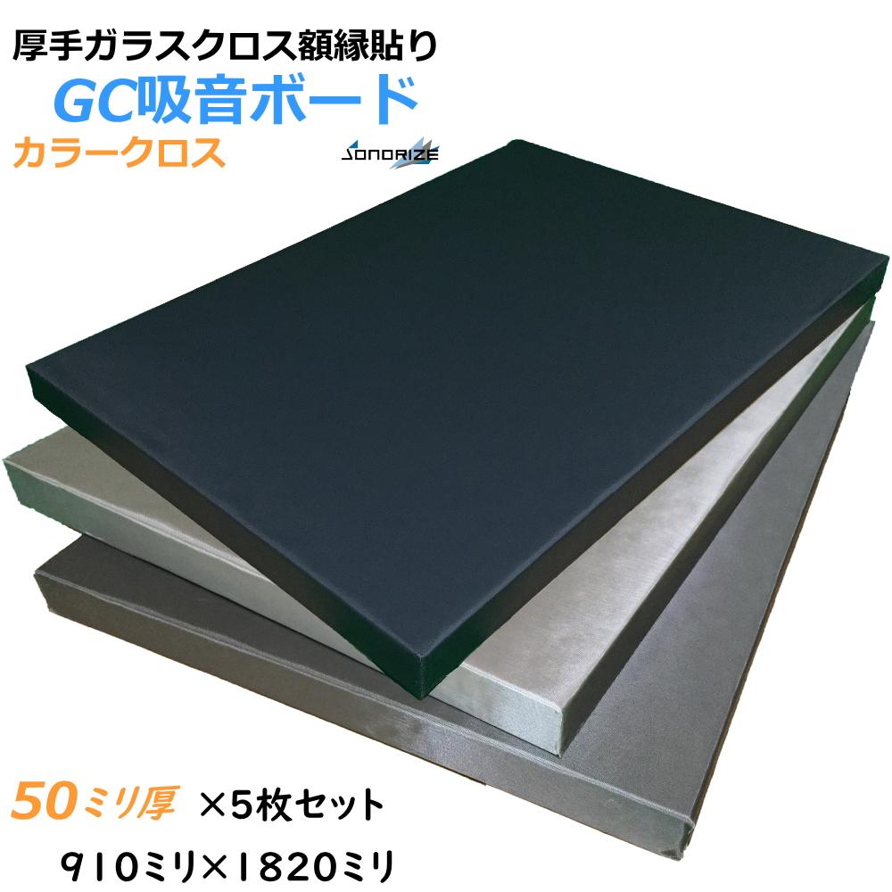 【防音材】グラスウール【吸音材】GC吸音ボード 厚さ50mmタイプ910mm×1820mm 5枚入厚口ガラスクロス額縁貼り密度32kg/m3ブラック・グレー・ライトグレー