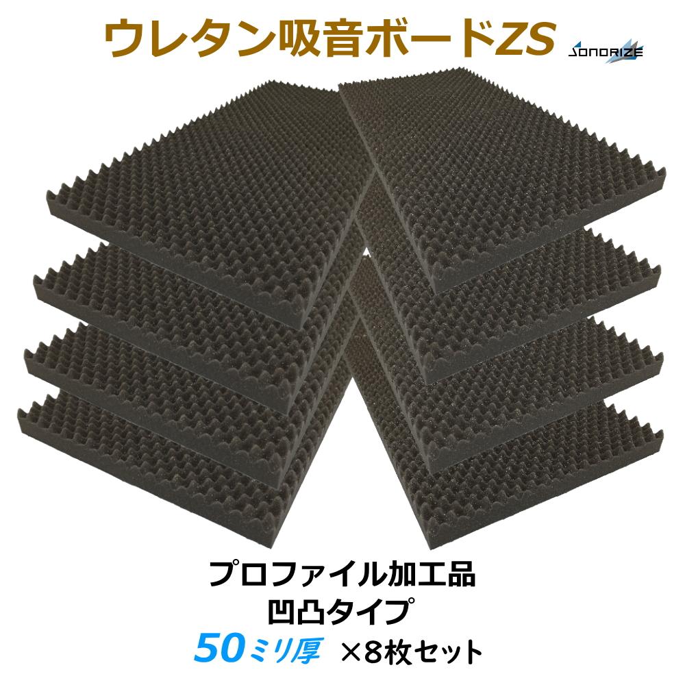 ウレタンスポンジ吸音材 30mm-16枚入吸音ボード 吸音板 使い勝手の良い 音響材ルームチューニング 反響音防止デッドニングにも 吸音材 500mm×500mm !超美品再入荷品質至上! 防音材 16枚入プロファイル加工タイプ 厚さ30mmサイズ ウレタン吸音ボードZS