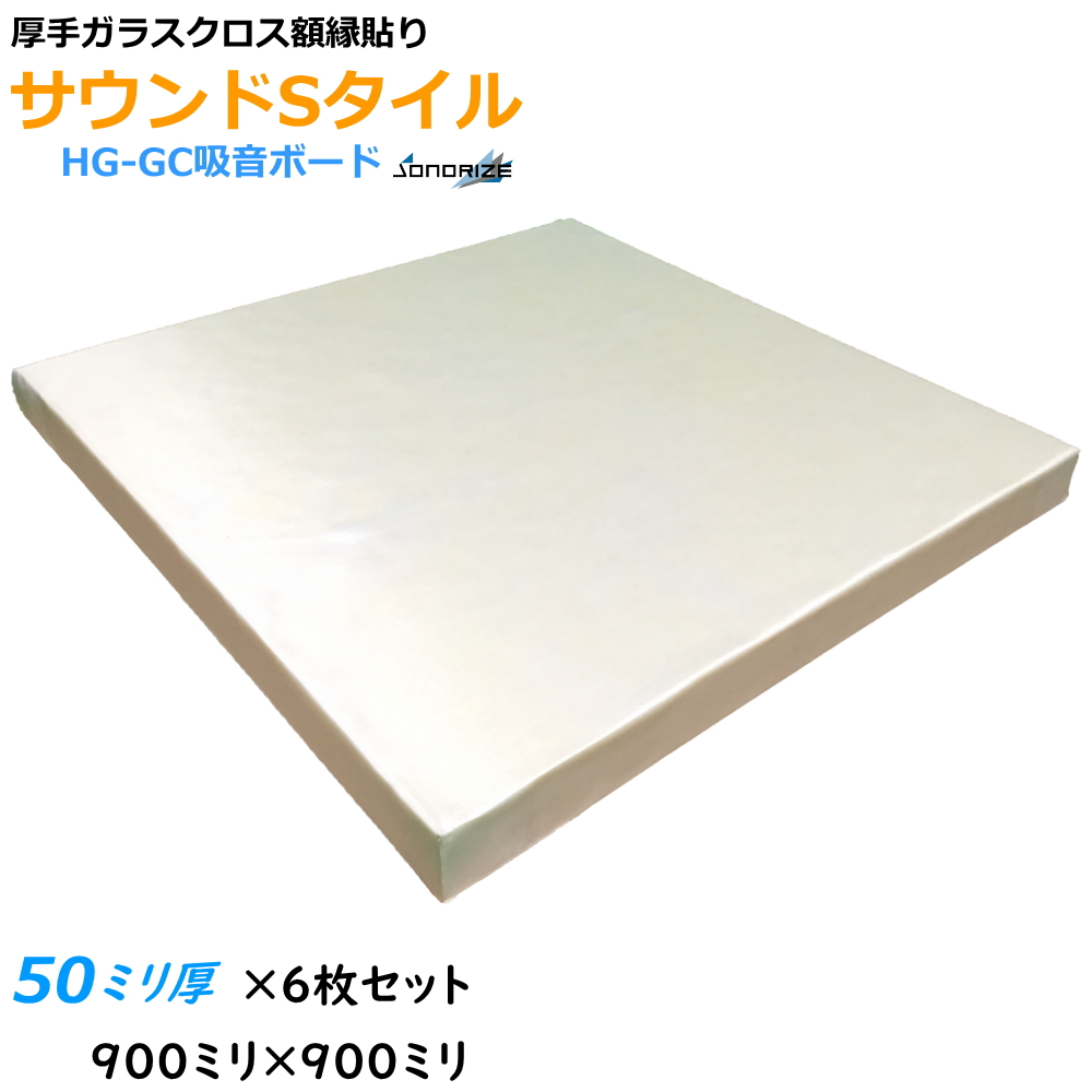 【防音材】【グラスウール】【吸音材】HG-GC吸音ボード 厚さ50mmタイプ900mm×900mm 6枚入ホワイト 密度64kg/m3厚口ガラスクロス額縁貼りサウンドSタイル