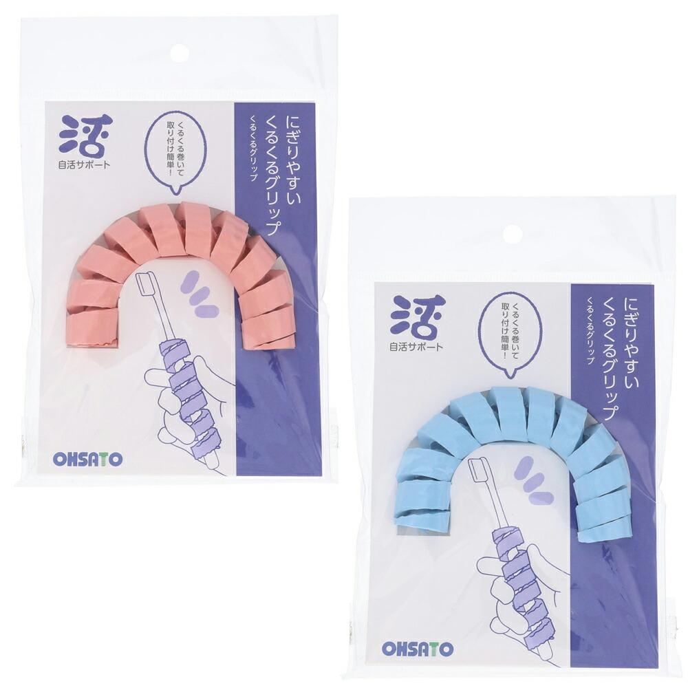 くるくる巻いて取り付け簡単 OHSATO 自活サポート 内祝い にぎりやすいくるくるグリップ ピンク 価格 持ち手 自助具 ブルー