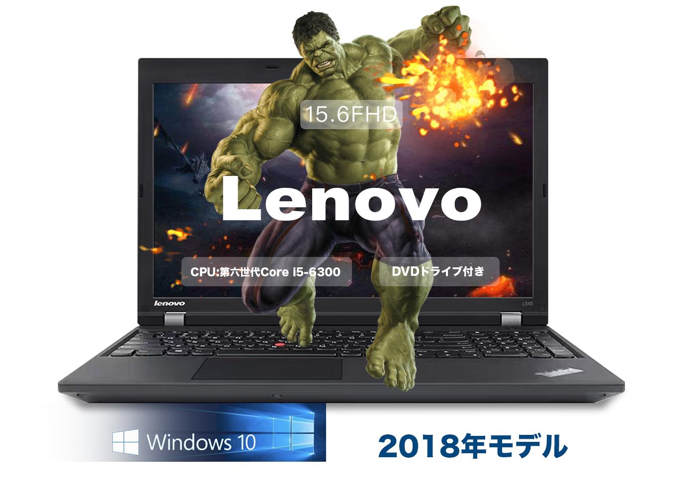 搭載】 L570 Lenovo 15.6インチ(WPS i5 6300U/4G/HDD Pro】【OFFICE :Core OFFICE) 10 500GB(増設可能)/ ★中古美品★【Windows