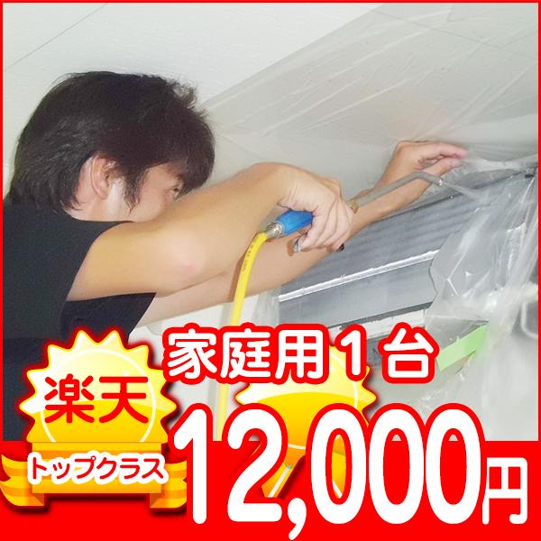 エアコンクリーニング【家庭用・コンセント差込タイプ・1台】神戸市限定
