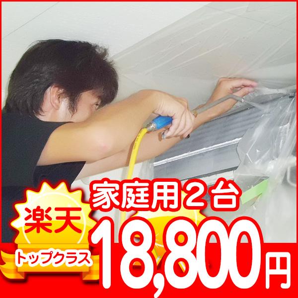 エアコンクリーニング【家庭用・コンセント差込タイプ・2台】神戸市限定