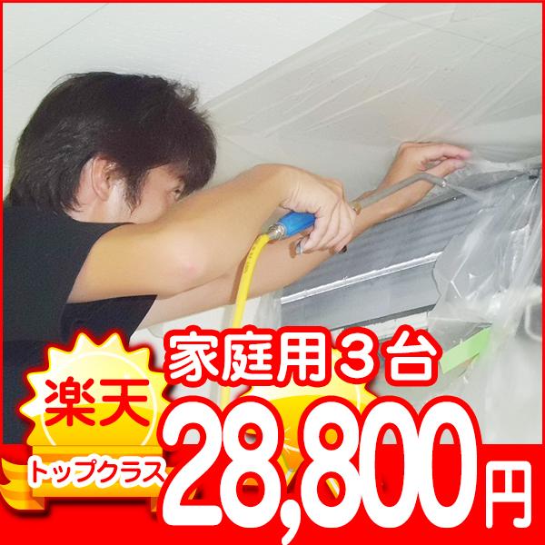 エアコンクリーニング【家庭用・コンセント差込タイプ・3台】神戸市限定