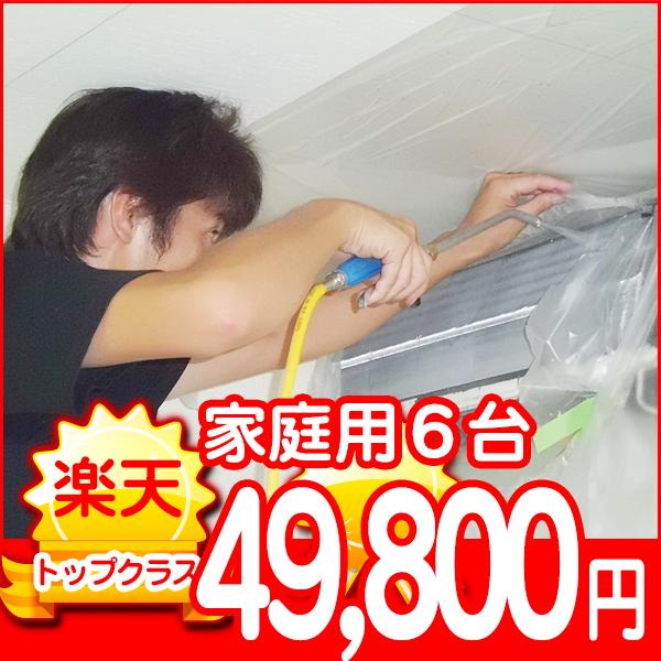 エアコンクリーニング【家庭用・コンセント差込タイプ・6台】神戸市限定