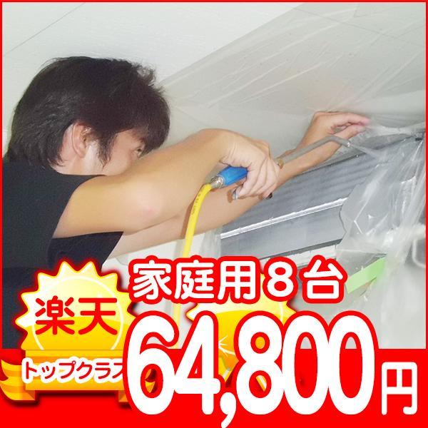 エアコンクリーニング【家庭用・コンセント差込タイプ・8台】神戸市限定