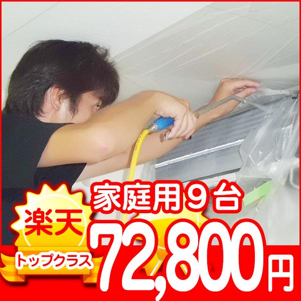 エアコンクリーニング【家庭用·コンセント差込タイプ·9台】神戸市限定