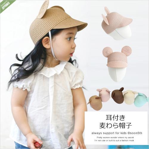 新着セール OUTLET SALE 1-3歳用 無地 麦わら帽子 ブラックカラー追加 キャップ 約48cm SOON 再入荷 特価セール お出かけ 男の子 女の子 子供 ハット 夏 キッズ ジュニア 耳付き