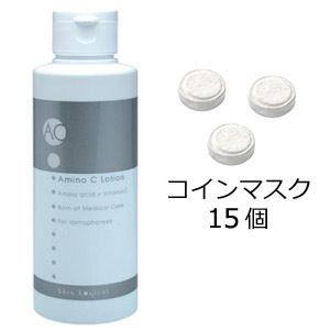[アンケートモニターキャンペーン][メーカー公式]イオン導入器ブロードイオン トライアルセット(アミノ酸+ビタミンC配合イオン導入化粧水・コインマスク付)美顔器セット スキンロジカル(skinlogical)