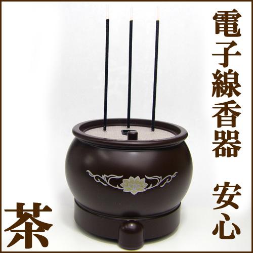 電子線香器 安心プラスティックタイプ 公式サイト 茶 ふるさと割