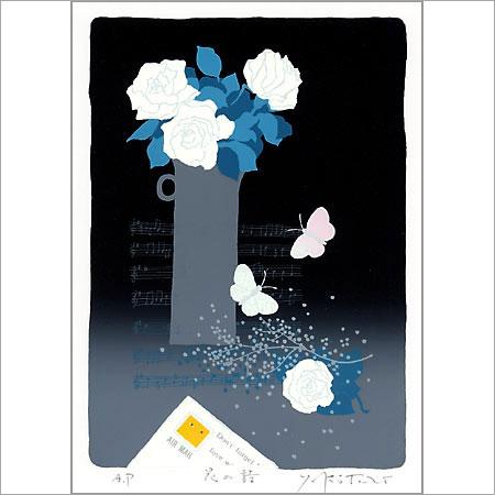 【在庫処分】 【ギフトラッピング付き】吉岡浩太郎 額縁付きシルクスクリーン(版画)472×396mm 花の詩 花の詩, フレームショップ:9e38f66f --- bober-stom.ru