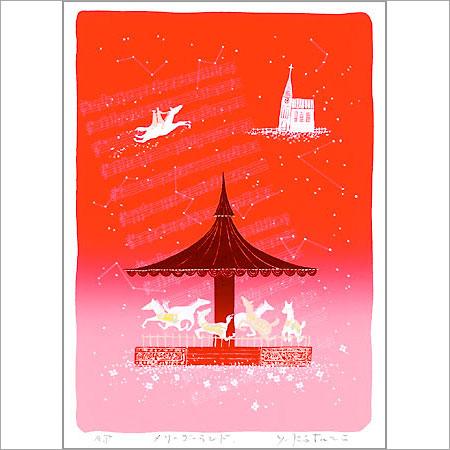 【ギフトラッピング付き メリーゴーランド】吉岡浩太郎 額縁付きシルクスクリーン(版画)472×396mm メリーゴーランド, JESUS YUMMY:0b4dedec --- sunward.msk.ru