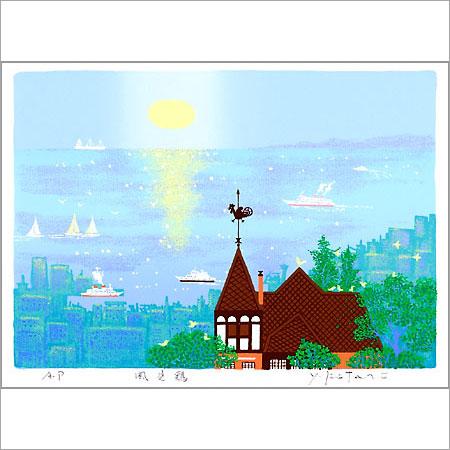 【ギフトラッピング付き】吉岡浩太郎 額縁付きシルクスクリーン(版画)472×396mm 風見鶏