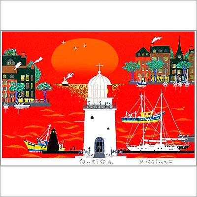 【ギフトラッピング付き】吉岡浩太郎 額縁付きシルクスクリーン(版画)655×504mm 白い灯台A