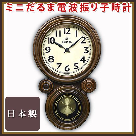 日本製 ミニだるま電波振り子時計 さんてる レトロ壁掛け時計 掛け時計 電波時計 ミニダルマ時計