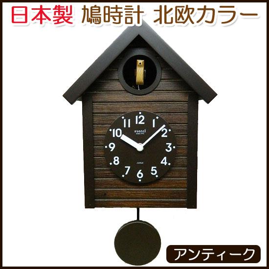 日本製 鳩時計 北欧カラー (アンティーク) さんてる 掛け置き兼用時計