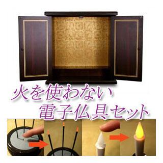 35×35×23cm黒檀木目調の仏壇火を使わない電子線香で安心のミニ仏壇セット小型仏壇 黒檀 小 電子線香器セット