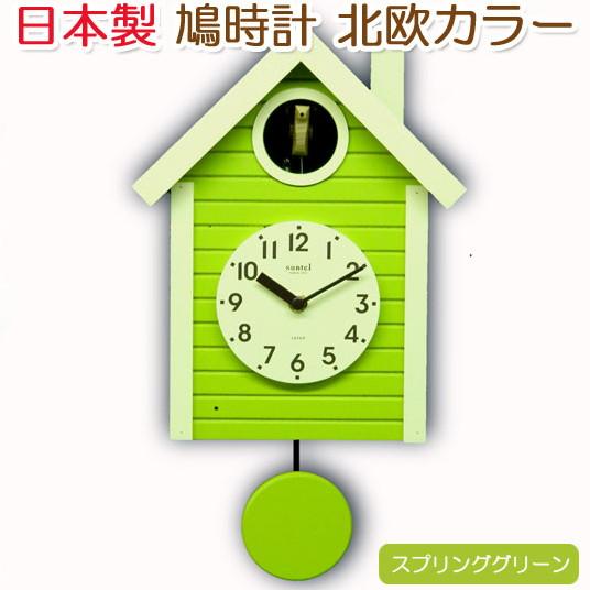 鳩時計 北欧カラー スプリンググリーン 日本製 さんてる