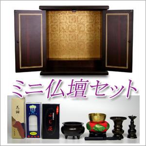 35×35×23cm黒檀木目調の仏壇初めてお求めになる方に最適なミニ仏壇セット小型仏壇 黒檀 小 仏具7点セット