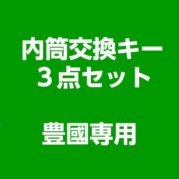 【豊國工業】 内筒交換キー 3点セット