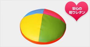 【送料無料】安心の国内生産 ウレタン遊具シリーズ キッズ遊具 ドーム型クッション [高田紙器] US-DOME 【smtb-tk】