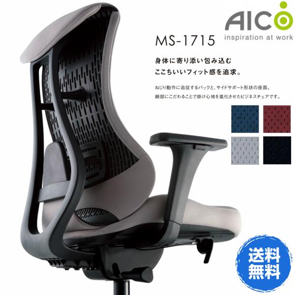 アイコミドルバック オフィスチェア 布張り [Aico] キャスター付き ランバーサポート付き ロッキング ワークチェア 高機能チェア デスクチェア ビジネスチェア 事務椅子 オフィス家具 MS-1715【smtb-tk】