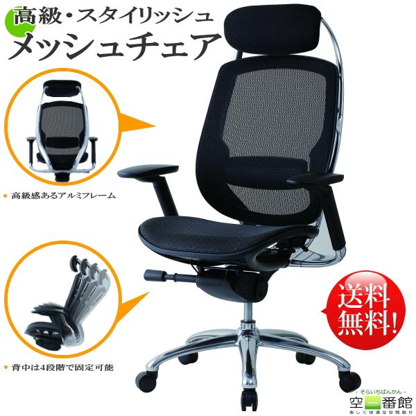 【送料無料】 メッシュチェア 肘付 アルミフレーム W725×D600×H1180~1250 GD-531 パソコンチェア 事務椅子 チェア マネジメントチェア オフィス家具【smtb-k】