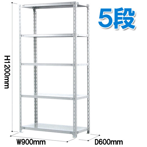 【軽量ラック】 耐荷重120kg/5段 高1200×奥行600×幅900(mm) ホワイトグレー SOR-126090-5-120