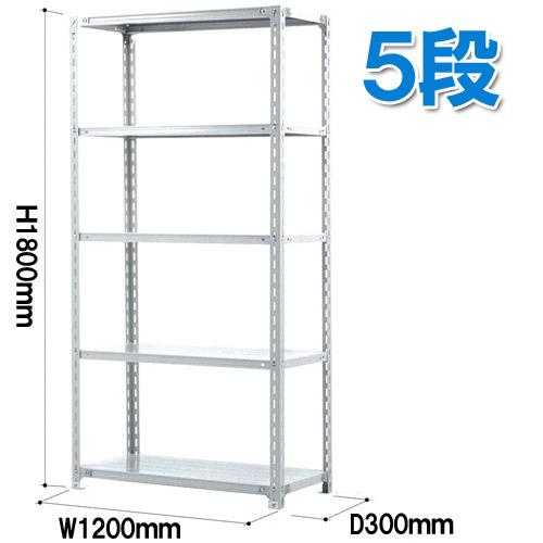 【軽量ラック】 耐荷重120kg/5段 高1800×奥行300×幅1200(mm) ホワイトグレー SOR-183012-5-120
