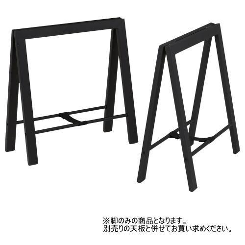 【送料無料】【2脚セット】【折り畳み可能】【※脚のみ 天板は別売りとなります】テーブル脚(スチール) W65×D36×H67(cm) [東谷] TL-111BK テーブル インテリア家具【smtb-tk】