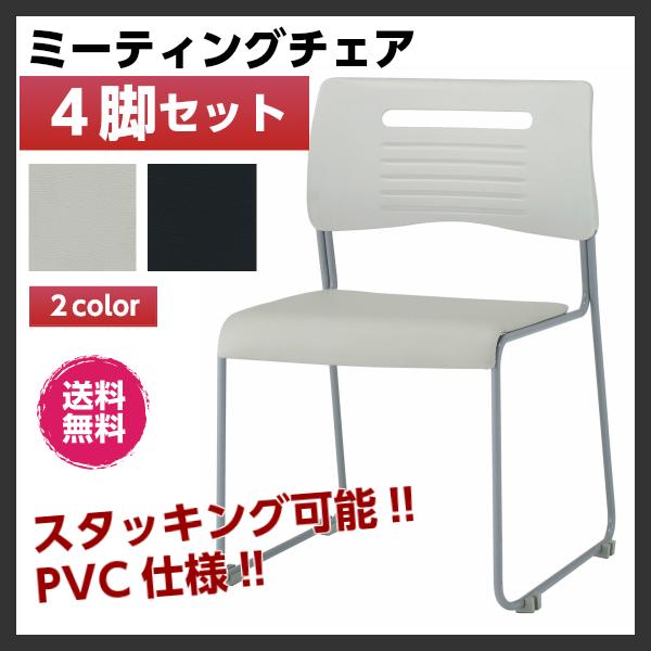 スタッキングチェア 4脚セット ライトグレー/ダークグレー 座面 PVCタイプ W570×D570×H786 GD-349PVC  事務椅子 チェア セット オフィス家具 椅子 チェア【smtb-k】