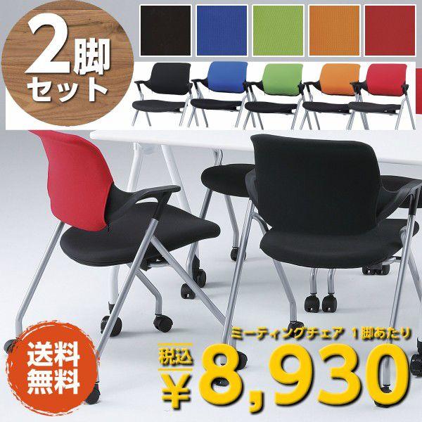【送料無料】【2脚セット】 ミーティングチェア キャスター 肘 カバー付属 イス スタッッキングチェア 会議椅子 GD-814-815 ミーティング用 会議チェア スタックチェア 事務椅子 ワークチェア オフィスチェア チェア チェアー 椅子 いす オフィス家具