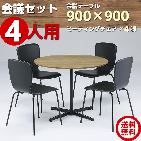 送料無料 セット商品 ミーティングチェア テーブル セット GD-817-819 丸型 イス カフェチェア 会議 テーブル 会議用椅子 ミーティング用 デスク スタックチェア 事務 椅子 ワークチェア オフィスチェア チェア 机 ナチュラル ホワイト オフィス家具