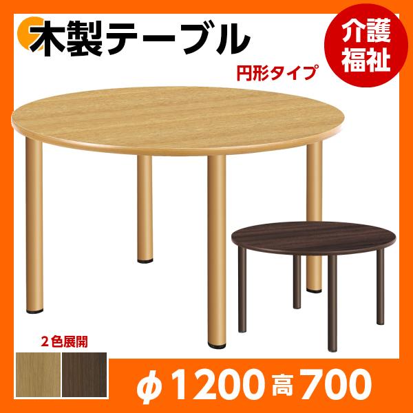 福祉施設向けテーブル 円形タイプ 4本固定脚 ソフトエッジ テーブル Φ1200×H700 UFT-4S12R 木製テーブル 介護テーブル 福祉施設 補助テーブル ダイニングテーブル
